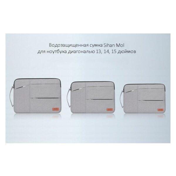 40256 - Водозащищенная сумка для ноутбука диагональю 13, 14, 15 дюймов Sihan Mol