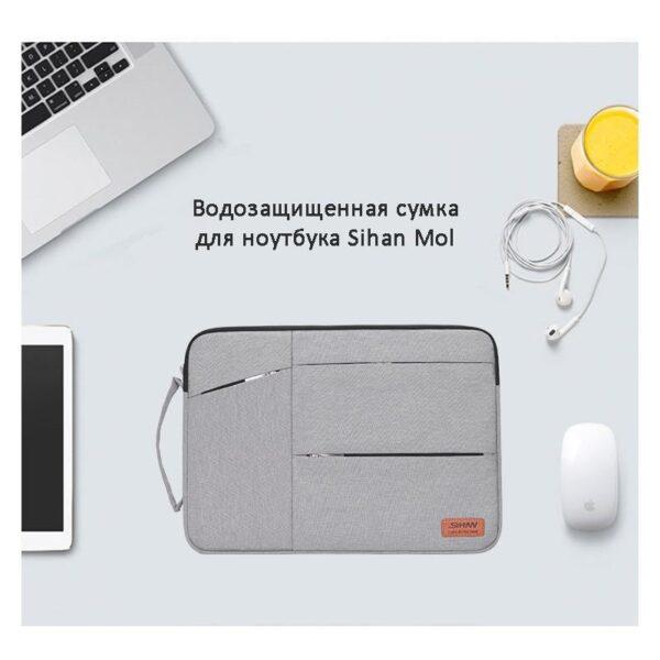 40289 - Водозащищенная сумка для ноутбука диагональю 13, 14, 15 дюймов Sihan Mol