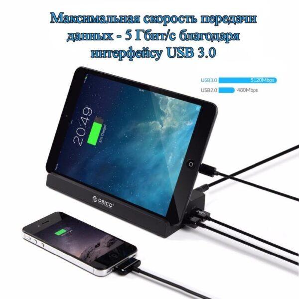 40445 - Универсальная док-станция ORICO SH4C2/ активный USB-хаб с подставкой для планшета: 4хUSB 3.0, 2 умных USB 2,4А, питание 12В/2.5A