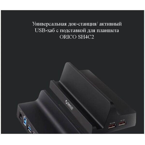40450 - Универсальная док-станция ORICO SH4C2/ активный USB-хаб с подставкой для планшета: 4хUSB 3.0, 2 умных USB 2,4А, питание 12В/2.5A