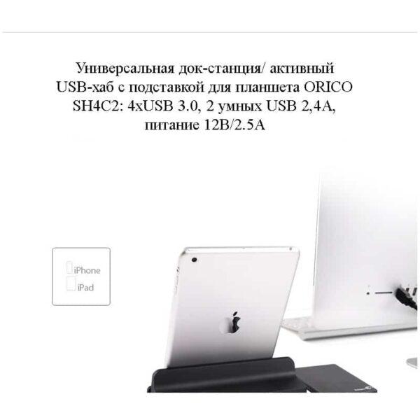 40454 - Универсальная док-станция ORICO SH4C2/ активный USB-хаб с подставкой для планшета: 4хUSB 3.0, 2 умных USB 2,4А, питание 12В/2.5A