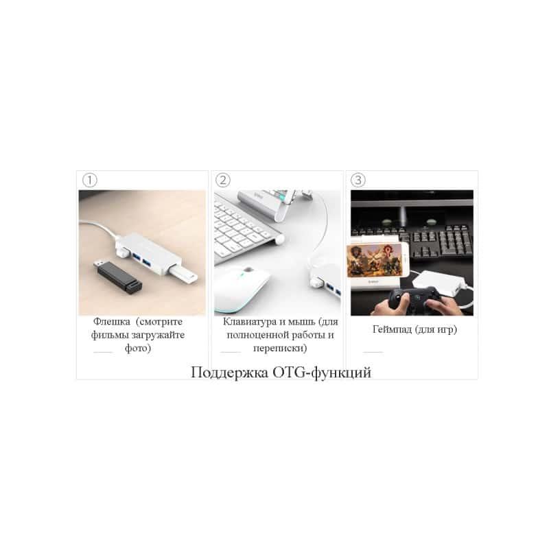 Активный USB-хаб для зарядки и передачи данных ORICO HS4U-U3: 4 USB 3.0 порта, поддержка внешнего источника питания 5В 215909