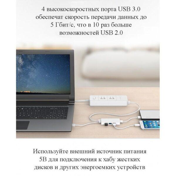40469 - Активный USB-хаб для зарядки и передачи данных ORICO HS4U-U3: 4 USB 3.0 порта, поддержка внешнего источника питания 5В