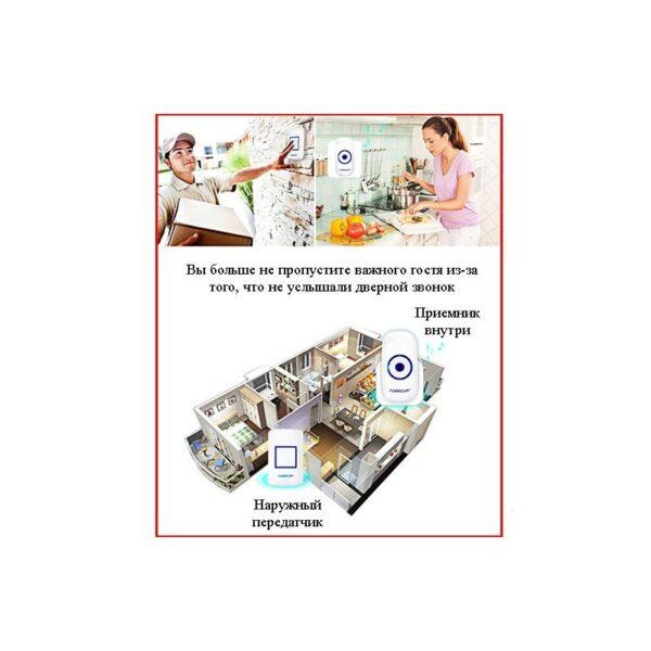 40536 - Беспроводной дверной звонок с сигнализацией Forecum 8-1f: ИК-датчик 3-5 м, 36 мелодий, 2 AC приемника, до 300 м диапазон