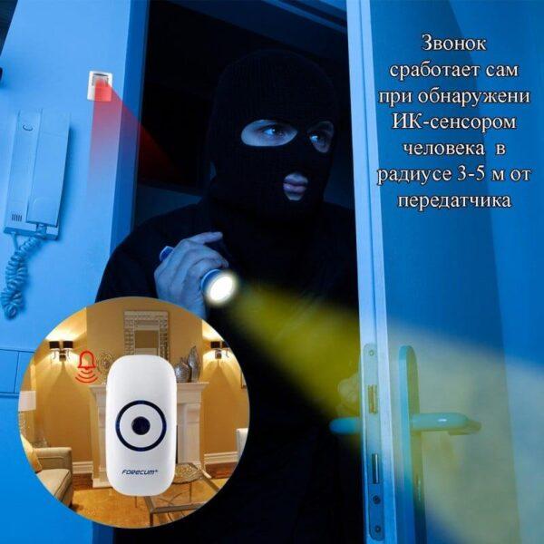 40540 - Беспроводной дверной звонок с сигнализацией Forecum 8-1f: ИК-датчик 3-5 м, 36 мелодий, 2 AC приемника, до 300 м диапазон