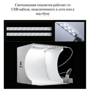 Складная мини-фотостудия (лайтбокс) PULUZ PU5022 с двойной USB LED-подсветкой для предметной съемки: 6 цветов фона, 24x23x22 см