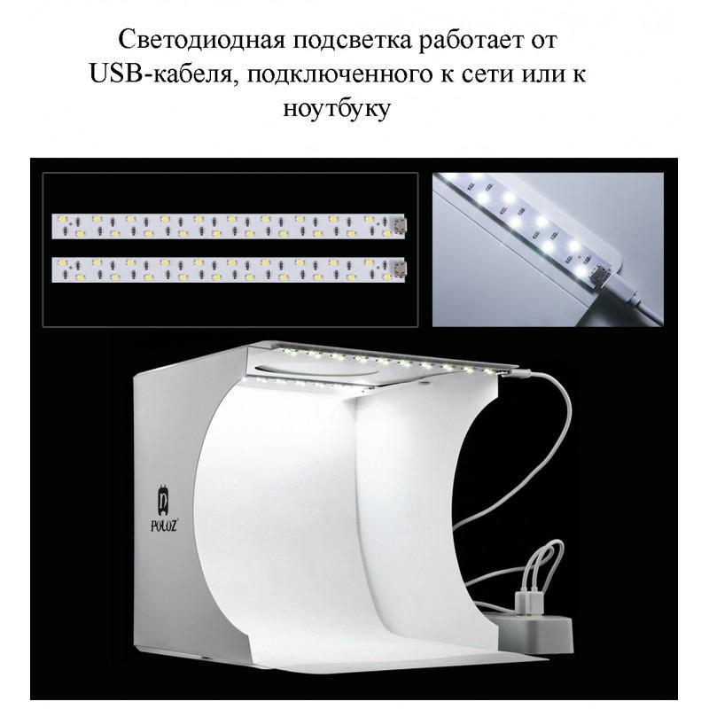 40653 - Складная мини-фотостудия (лайтбокс) PULUZ PU5022 с двойной USB LED-подсветкой для предметной съемки: 6 цветов фона, 24x23x22 см
