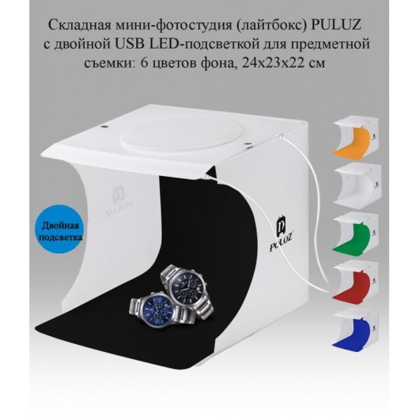 40661 - Складная мини-фотостудия (лайтбокс) PULUZ PU5022 с двойной USB LED-подсветкой для предметной съемки: 6 цветов фона, 24x23x22 см
