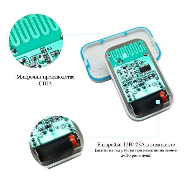 40759 - Беспроводной дверной звонок YIROKA A-289 (белый): 48 мелодий, 4 уровня громкости, 260 м диапазон
