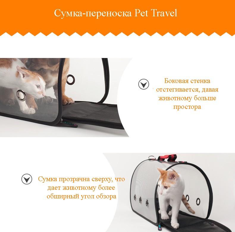 bd01d2eb52d3 Прозрачная сумка-переноска Pet Travel для собак, кошек и других питомцев:  размеры S