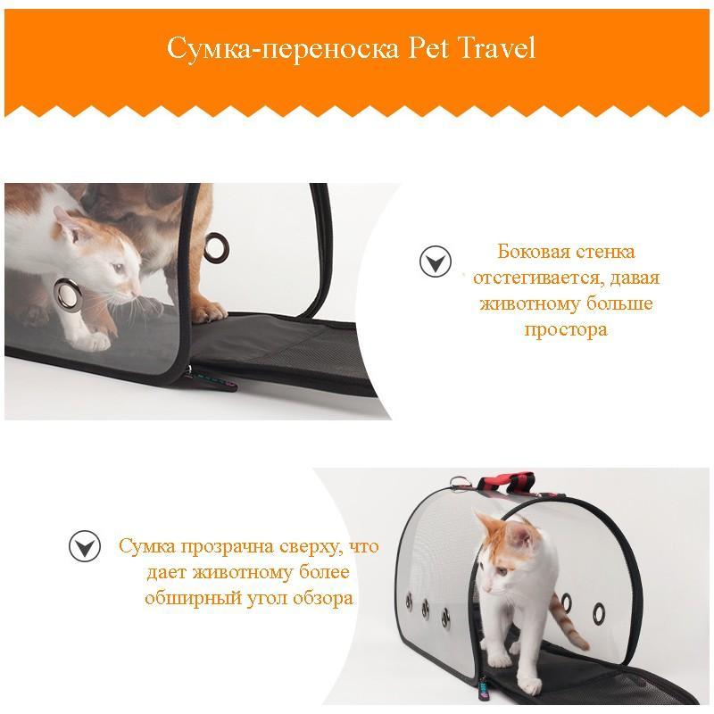 Комплект: Прозрачная сумка-переноска Pet Travel для собак, кошек и портативная дорожная поилка-кормушка Doggy Travel 216182