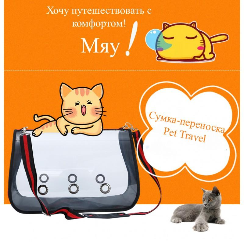 Комплект: Прозрачная сумка-переноска Pet Travel для собак, кошек и портативная дорожная поилка-кормушка Doggy Travel 216187