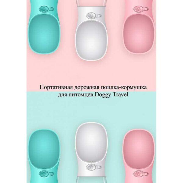 40819 - Комплект: Прозрачная сумка-переноска Pet Travel для собак, кошек и портативная дорожная поилка-кормушка Doggy Travel