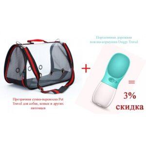 Комплект: Прозрачная сумка-переноска Pet Travel для собак, кошек и портативная дорожная поилка-кормушка Doggy Travel