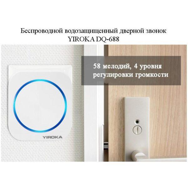 40908 - Беспроводной водозащищенный дверной звонок без батареек YIROKA DQ-688 (белый): 58 мелодий, 4 уровня громкости, 150 м, IP44