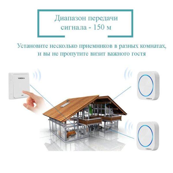 40912 - Беспроводной водозащищенный дверной звонок без батареек YIROKA DQ-688 (белый): 58 мелодий, 4 уровня громкости, 150 м, IP44