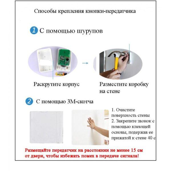40922 - Беспроводной водозащищенный дверной звонок без батареек YIROKA DQ-688 (белый): 58 мелодий, 4 уровня громкости, 150 м, IP44