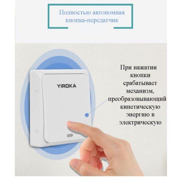 40927 - Беспроводной водозащищенный дверной звонок без батареек YIROKA DQ-688 (белый): 58 мелодий, 4 уровня громкости, 150 м, IP44