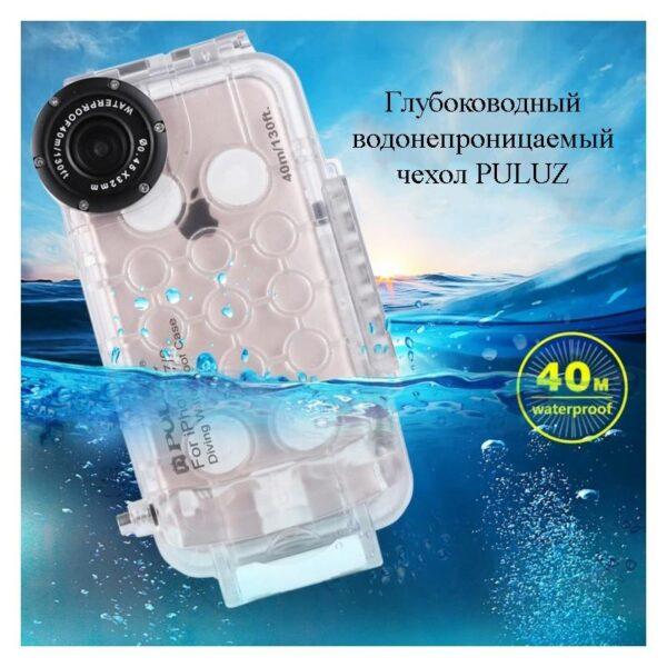 40940 - Водонепроницаемый ударопрочный кейс PULUZ для iPhone 8 и 7: до 40 м погружение, 360° защита