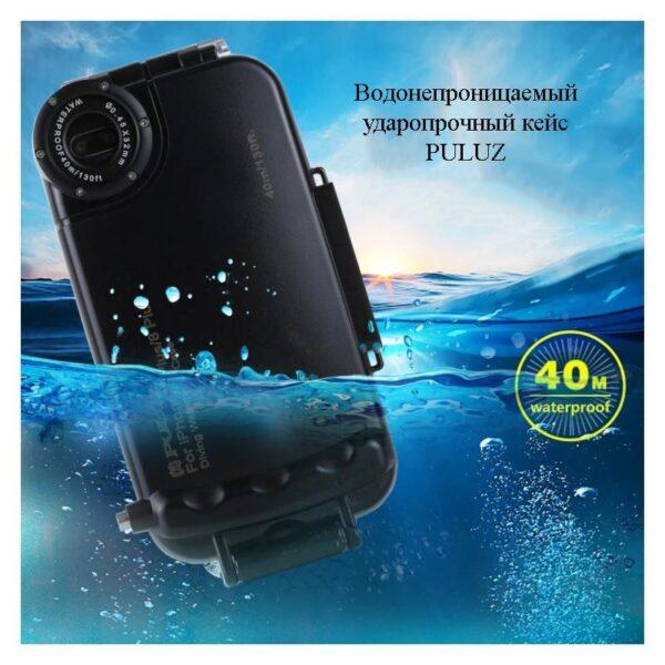 40955 - Водонепроницаемый ударопрочный кейс PULUZ для iPhone 8 и 7: до 40 м погружение, 360° защита
