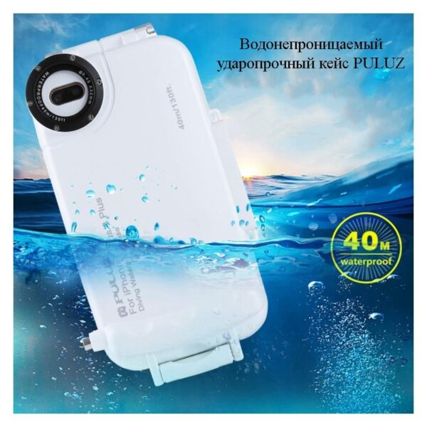 40961 - Водонепроницаемый ударопрочный кейс PULUZ для iPhone 8 и 7: до 40 м погружение, 360° защита