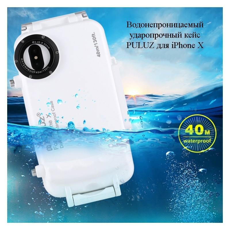 40976 - Водонепроницаемый ударопрочный кейс PULUZ для iPhone X (белый): до 40 м погружение, 360° защита