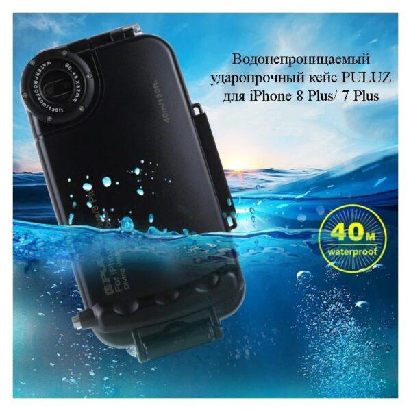 40993 - Водонепроницаемый ударопрочный кейс PULUZ для iPhone 8 Plus/ 7 Plus: до 40 м погружение, 360° защита, 3 цвета