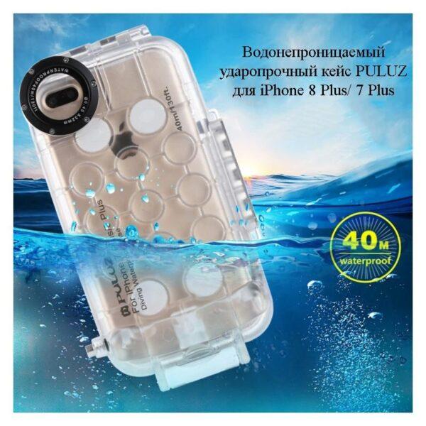 40997 - Водонепроницаемый ударопрочный кейс PULUZ для iPhone 8 Plus/ 7 Plus: до 40 м погружение, 360° защита, 3 цвета