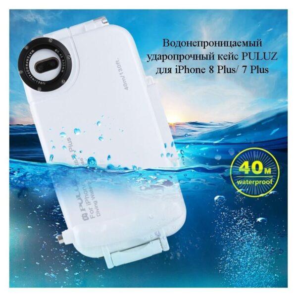 41002 - Водонепроницаемый ударопрочный кейс PULUZ для iPhone 8 Plus/ 7 Plus: до 40 м погружение, 360° защита, 3 цвета