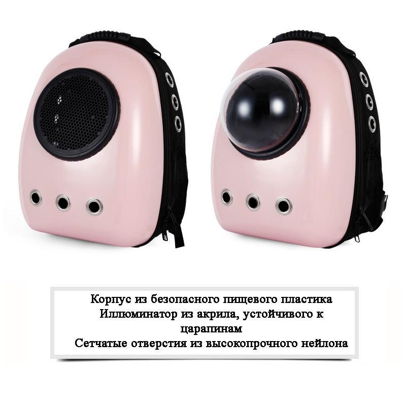 Рюкзак-переноска с иллюминатором для кота, собаки Space Pets Bubble Backpack 216388