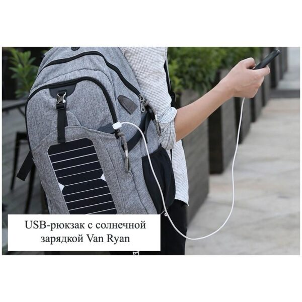 41085 - USB-рюкзак с солнечной зарядкой Van Ryan: встроенный USB, отделение для ноутбука 15,6 дюймов, отверстие для наушников, очков