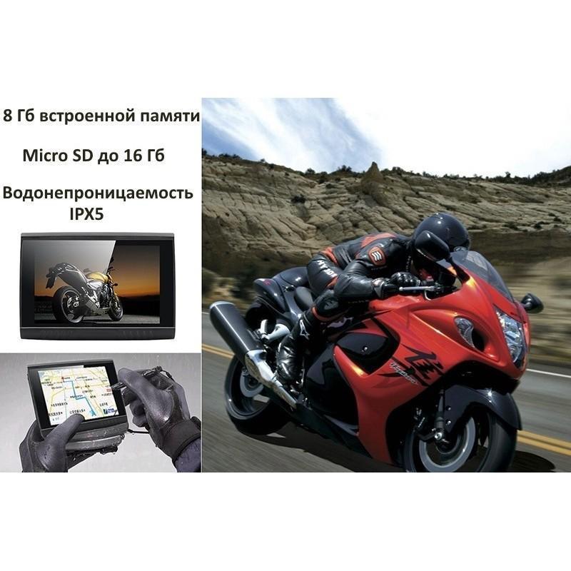 5-дюймовый GPS-навигатор для мотоцикла с широкоформатным экраном – водонепроницаемость IPX5, Bluetooth, 8 Гб 186513