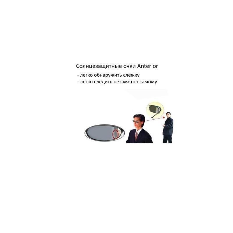 Солнцезащитные очки Anterior против слежки с защитой от ультрафиолетовых лучей в защитном футляре 186522
