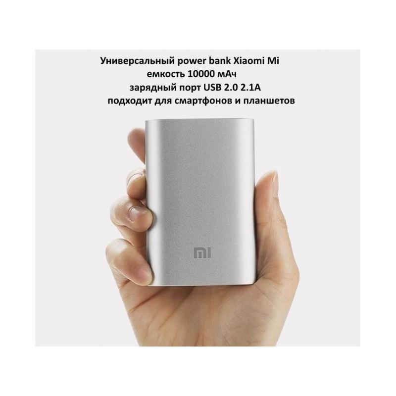 Внешний аккумулятор на 10400mAh 2.1 Ампера с USB-портом Xiaomi Mi + алюминиевый корпус (оригинал) 186618