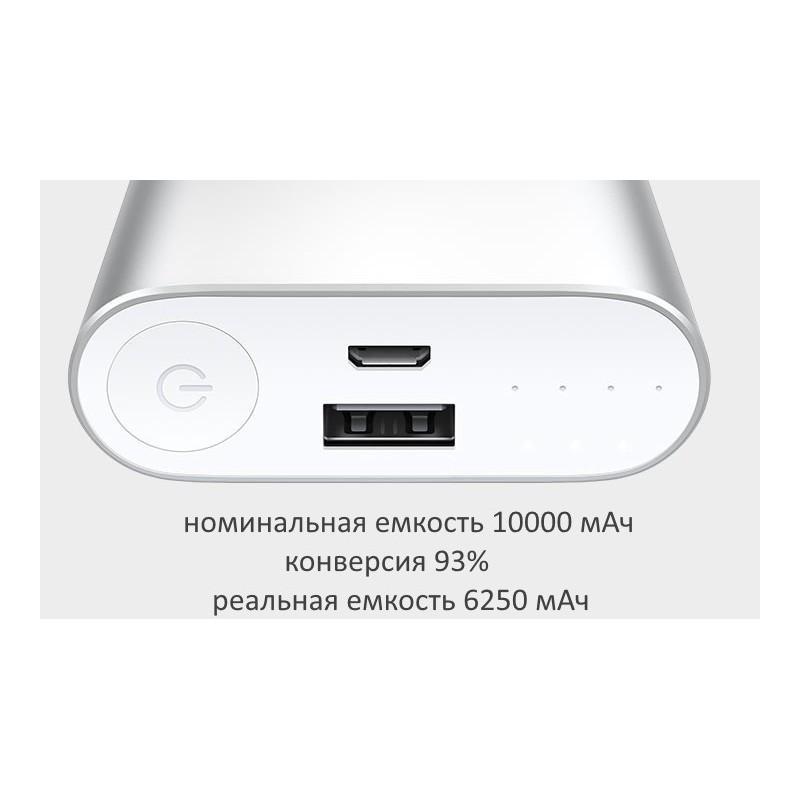 Внешний аккумулятор на 10400mAh 2.1 Ампера с USB-портом Xiaomi Mi + алюминиевый корпус (оригинал) 186620