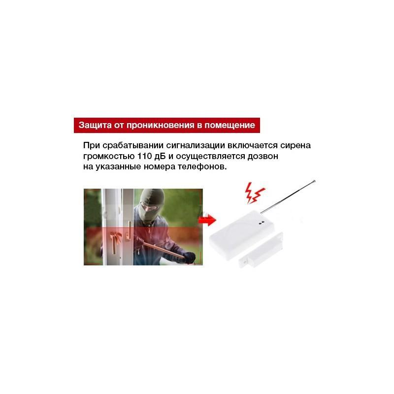 Охранная GSM-система MDC-2020 – SMS-оповещение, сирена, проводные и беспроводные датчики 187655
