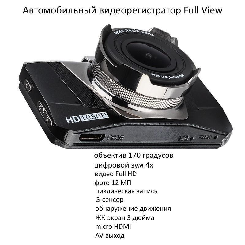Автомобильный видеорегистратор Full View – FHD 1080p, ЖК-экран 3 дюйма, объектив 170 градусов, G-сенсор 188194