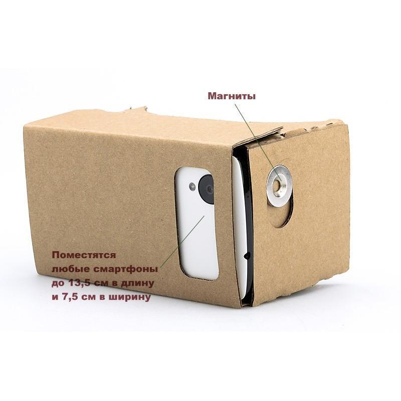 """Картонные 3D-очки """"Сделай сам"""" от Google: горизонтальная стереопара, линзы в комплекте, для смартфонов до 13,5 см в длину 188660"""