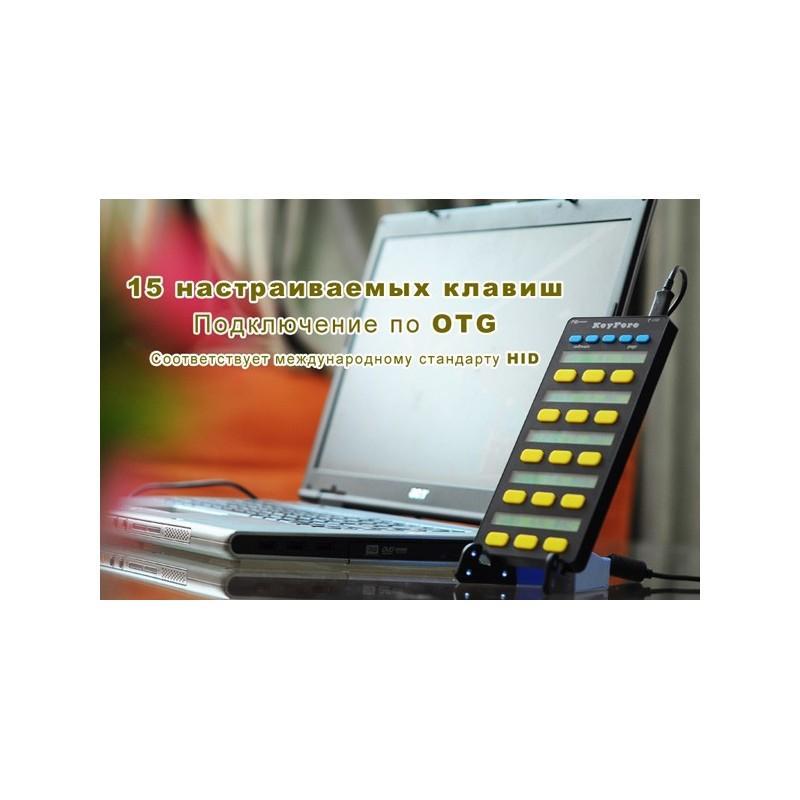 Универсальная программируемая USB-клавиатура: 20 клавиш, LCD-дисплей, подключение по OTG 188740