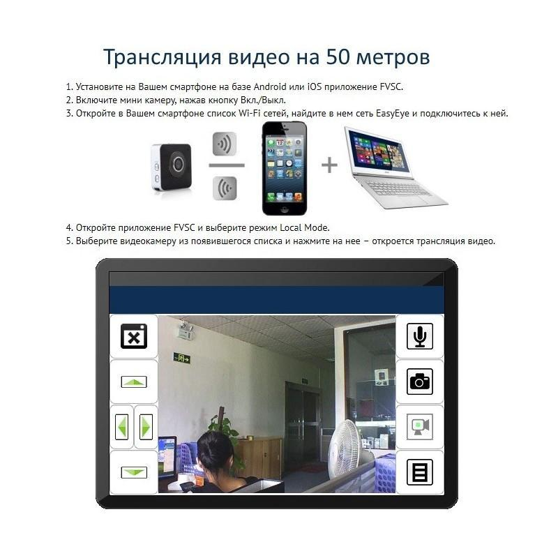 Wi-Fi камера Easy Eye – HD 720p, 1.3 МП, циклическая запись, микрофон, поддержка iOS и Android 189339