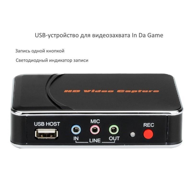 Устройство видеозахвата In Da Game – HD 1080p, USB, HDMI, компонентный вход 189368