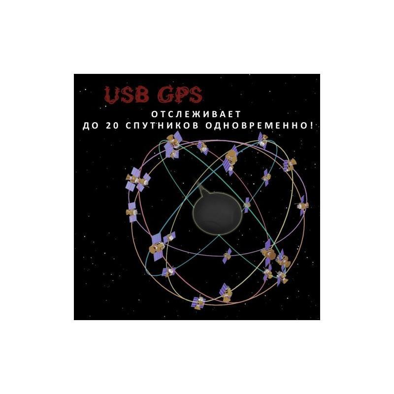 Внешний GPS USB ресивер для ноутбука SUS-IV (с магнитным креплением) 190985